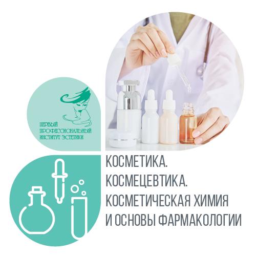 Косметика. Космецевтика. Косметическая химия и основы фармакологии