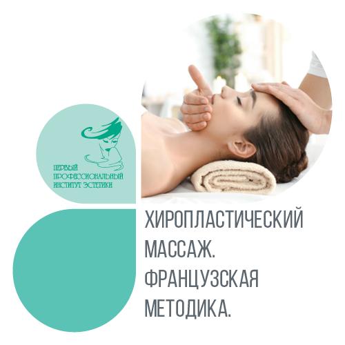 Хиропластический массаж. Французская методика