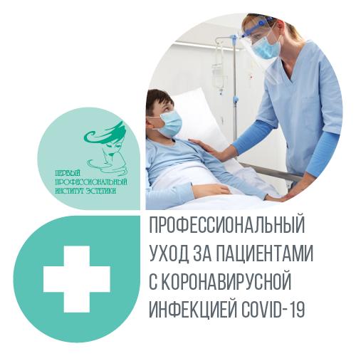 Профессиональный уход за пациентами с коронавирусной инфекцией COVID-19