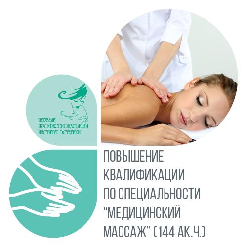 Медицинский массаж - 144 ак. ч. (повышение квалификации)