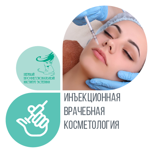 Инъекционная врачебная косметология