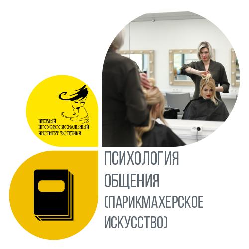 Психология общения (парикмахерское искусство)