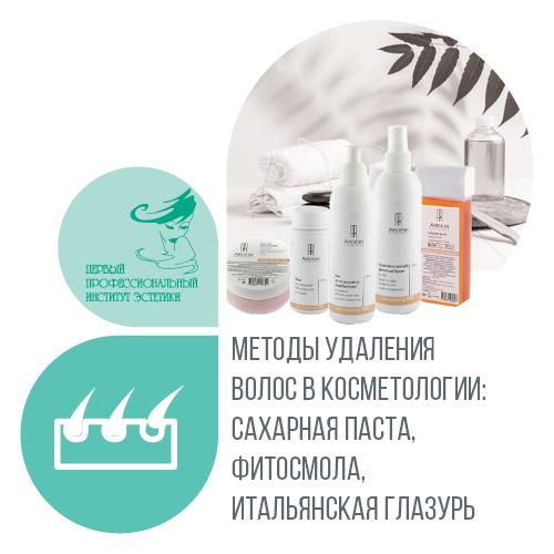 Методы удаления волос в косметологии: сахарная паста, фитосмола, итальянская глазурь
