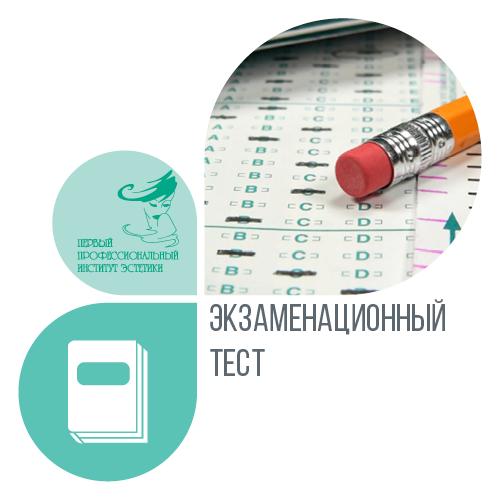 """Экзаменационный тест по специальности: """"Косметик"""""""