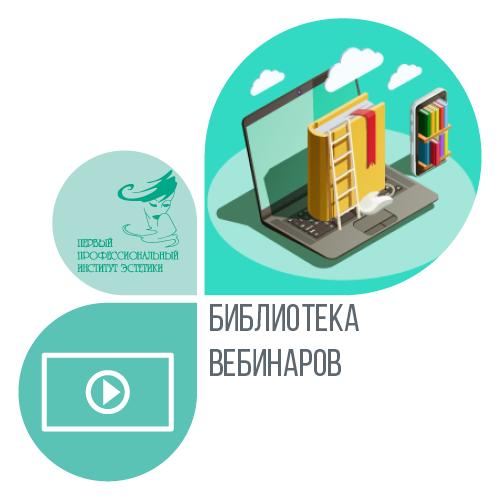 Библиотека вебинаров