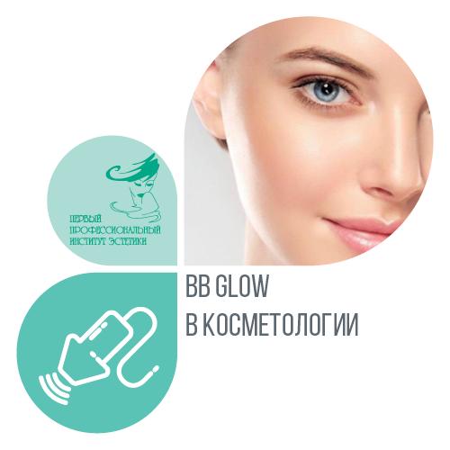 BB-GLOW в косметологии