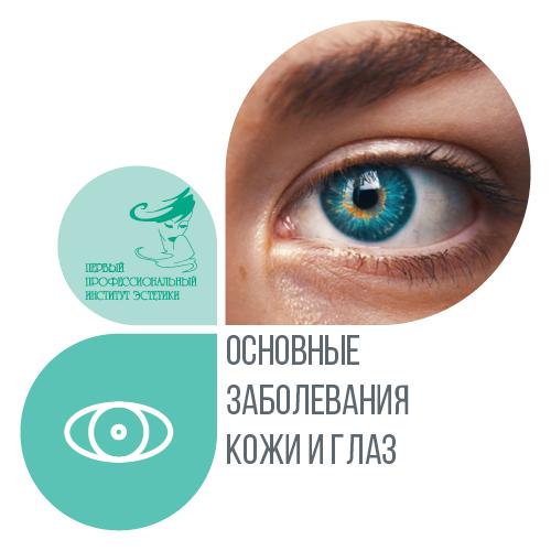 Основные заболевания кожи и глаз