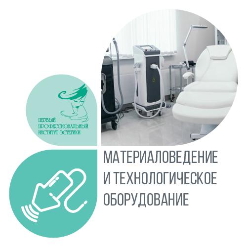 Материаловедение и технологическое оборудование