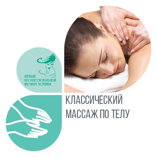 Классический массаж по телу