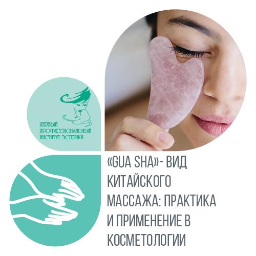 «Gua Sha»- вид китайского массажа: практика и применение в косметологии