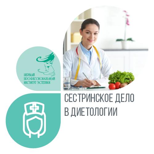 Сестринское дело в диетологии 288 ак.ч. (профессиональная переподготовка)