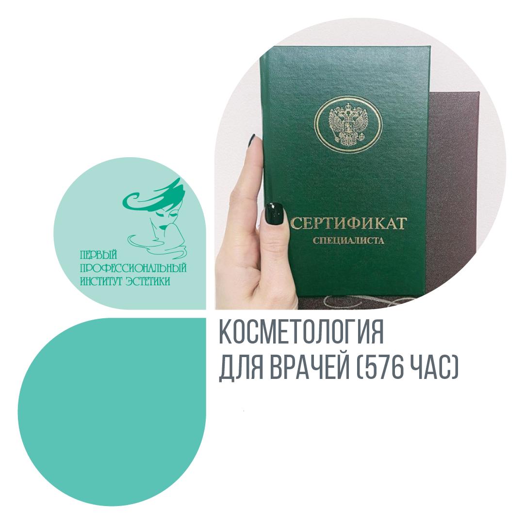 Врач-косметолог (профессиональная переподготовка) 576 ак.ч.